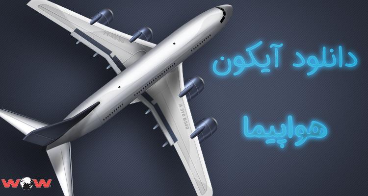 دانلود آیکون لایه باز هواپیما مسافربری