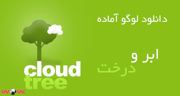 دانلود لوگو آماده درخت و ابر