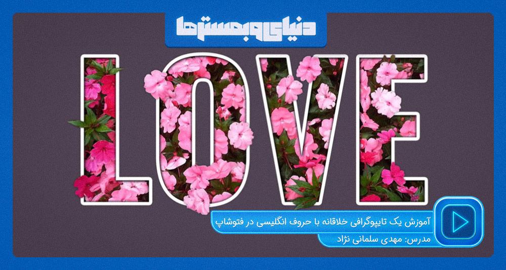 آموزش یک تایپوگرافی خلاقانه با حروف انگلیسی در فتوشاپ