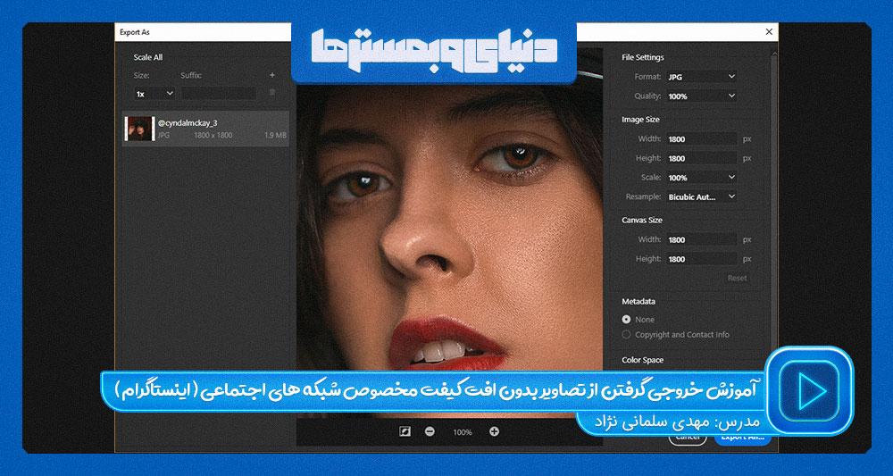 آموزش خروجی گرفتن از تصاویر بدون افت کیفت مخصوص شبکه های اجتماعی ( اینستاگرام )