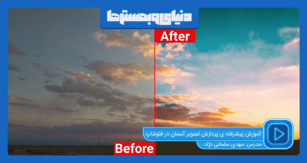 آموزش ادیت حرفه ای تصویر آسمان با برنامه ی فتوشاپ   color efex pro 4 و  analog efex pro
