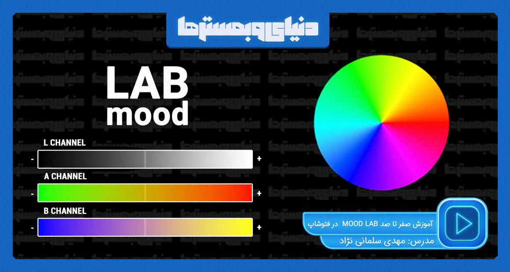 آموزش صفر تا صد Mood LAB برای اولین بار در ایران !