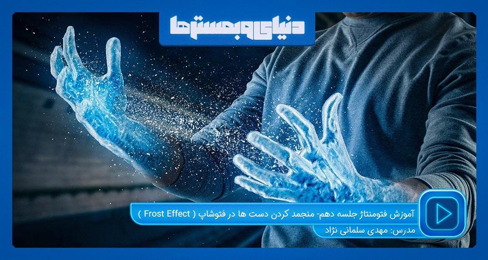 آموزش فتومنتاژ جلسه دهم – آموزش منجمد کردن دست ها در فتوشاپ ( Frost Effect )