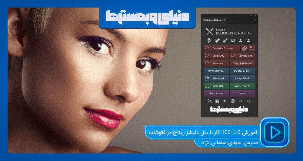 آموزش ۰ تا ۱۰۰ کار با پنل دلیشز ریتاچ (delicious retouch) برای اولین بار در ایران !
