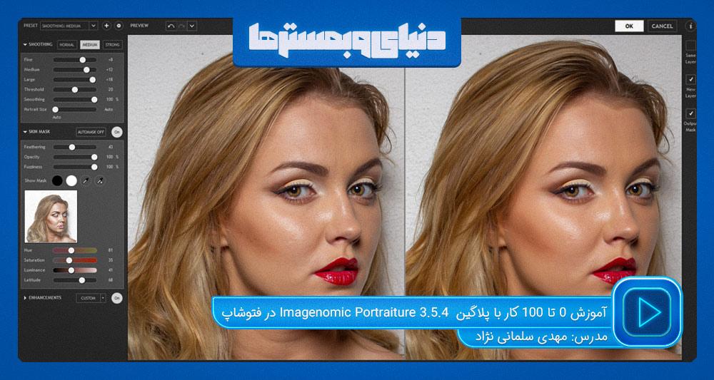 آموزش ۰ تا ۱۰۰ کار با پلاگین  Imagenomic Portraiture 3 در فتوشاپ