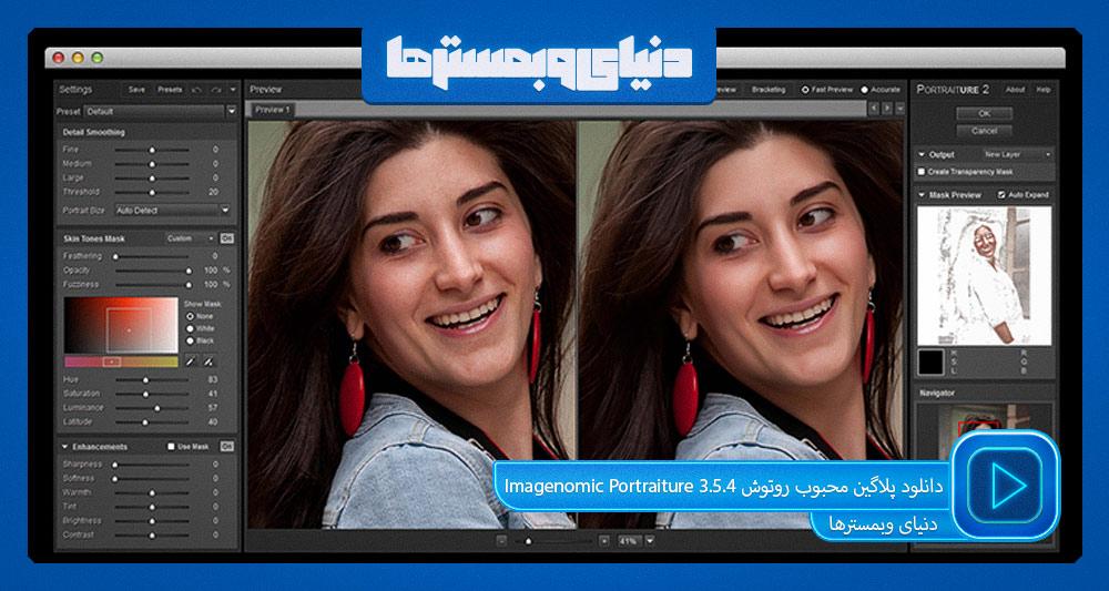 دانلود پلاگین ایمیج نامیک پرتریچر Imagenomic Portraiture 3.5.4 برای روتوش تصاویر درفتوشاپ