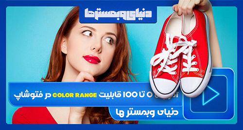 آموزش ۰ تا ۱۰۰ قابلیت Color Rang در فتوشاپ