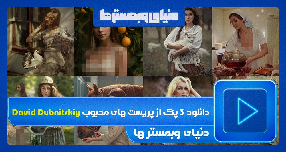 دانلود  رایگان ۳ پک از پریست های محبوب David Dubnitskiy