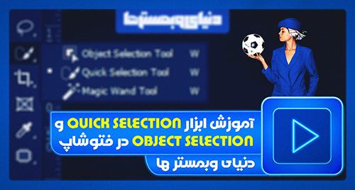 آموزش ابزار quick selection و object selection در فتوشاپ
